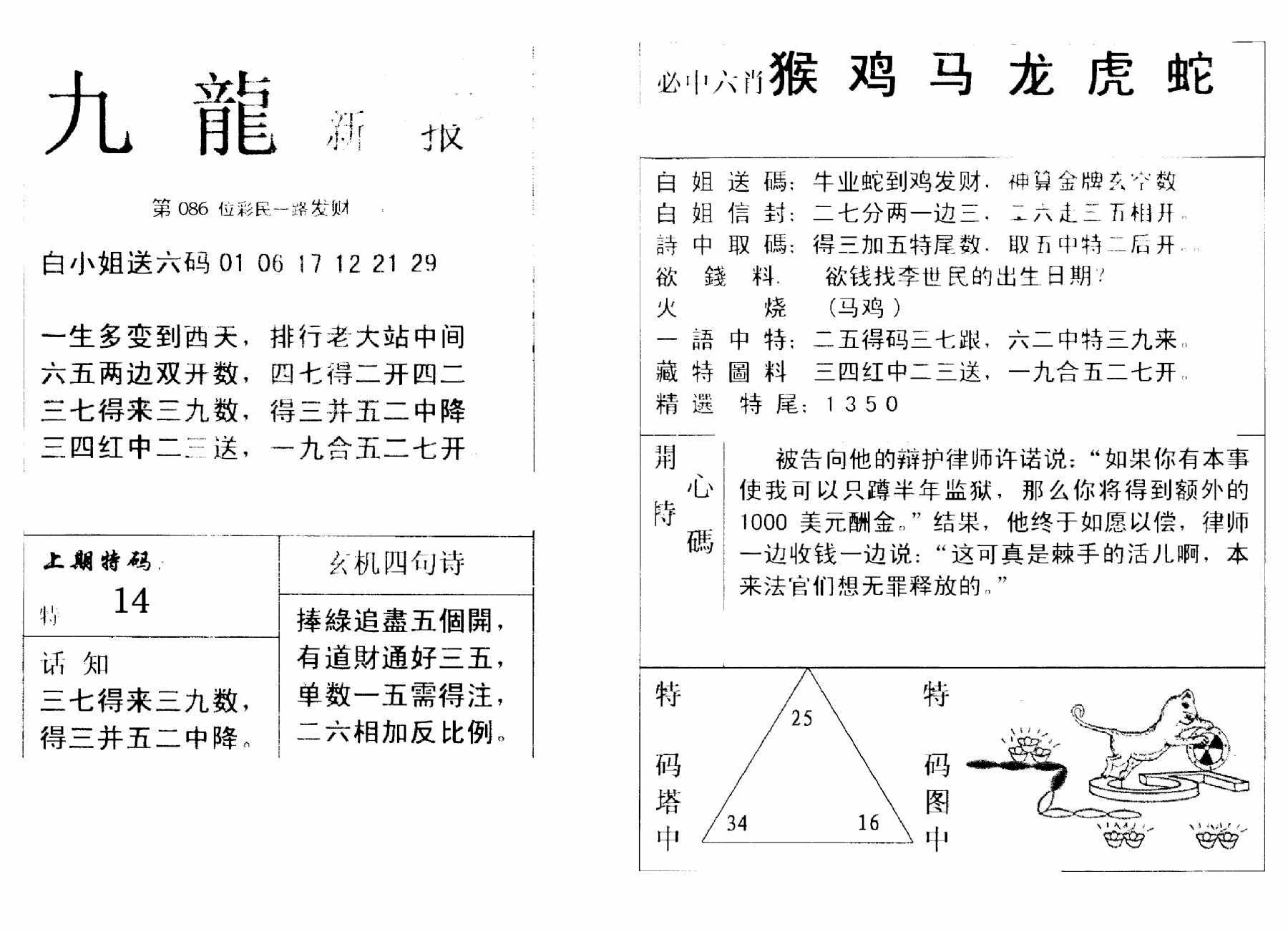 086期九龙新报(新)(黑白)