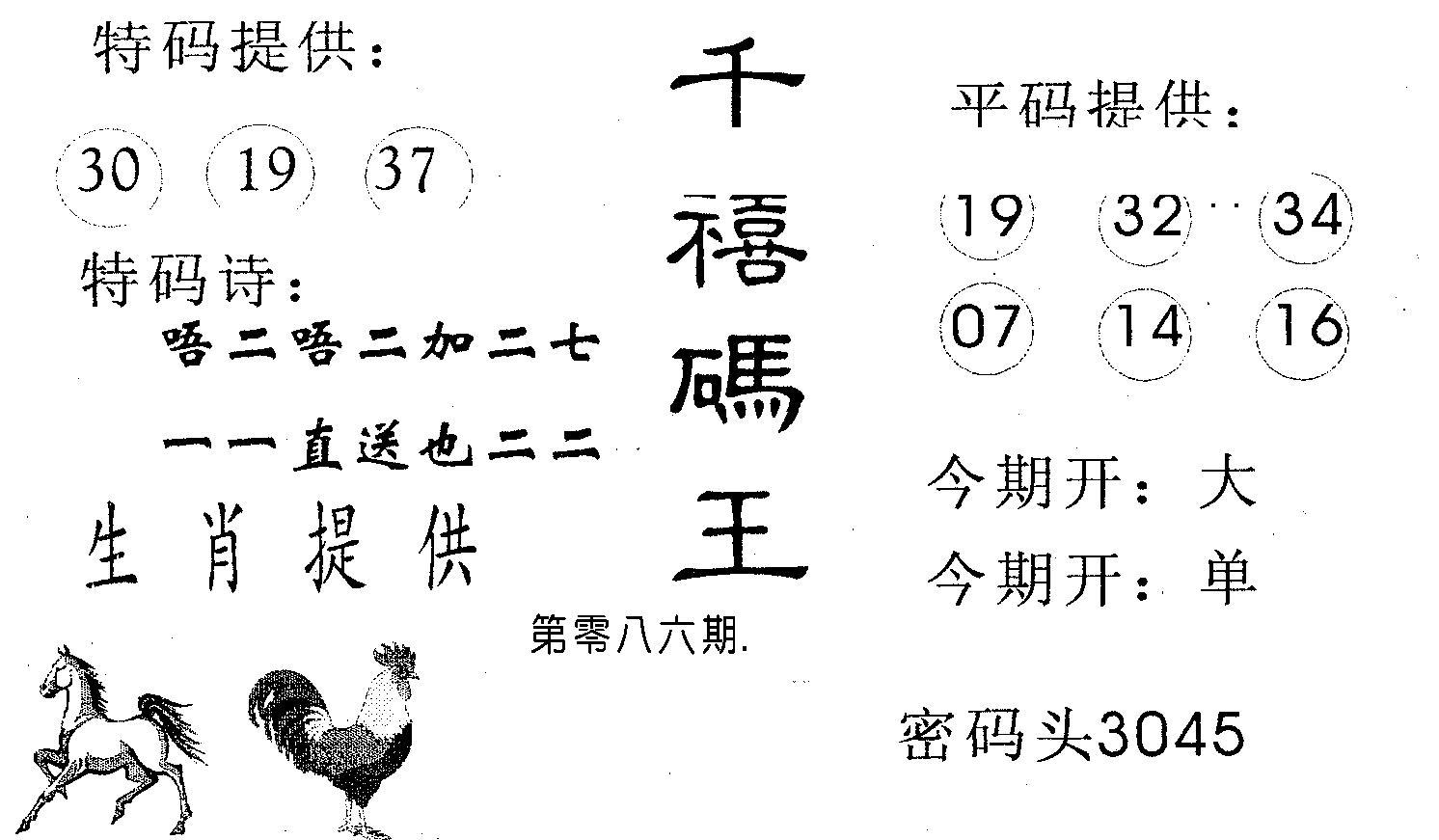 086期千禧码王(黑白)