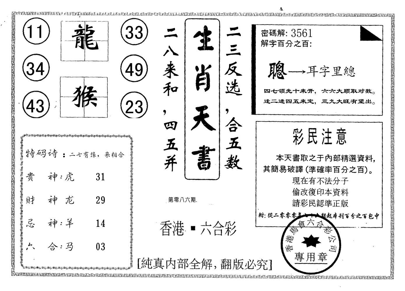 086期生肖天书(黑白)