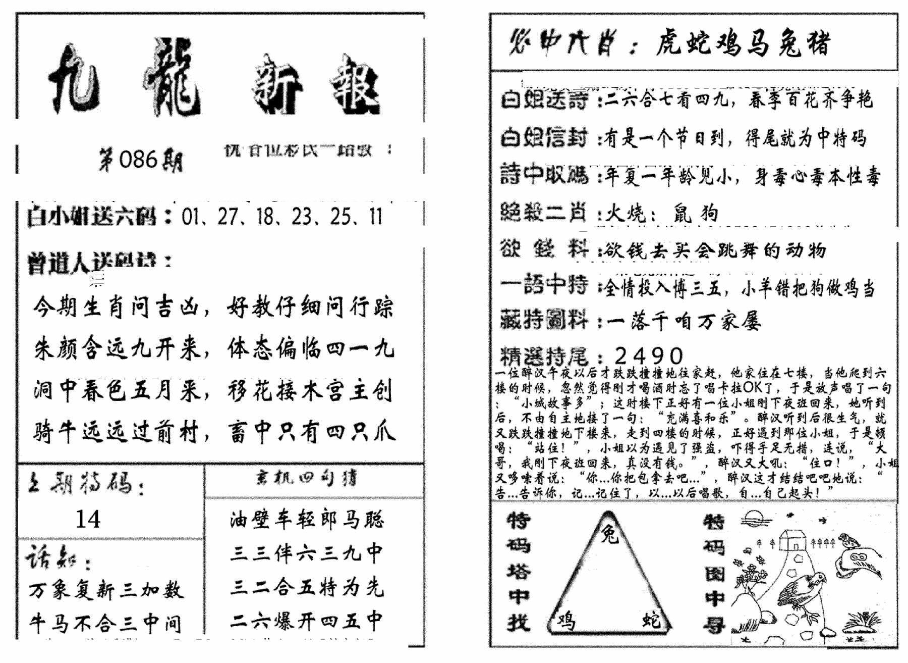 086期九龙新报(生肖版)(黑白)