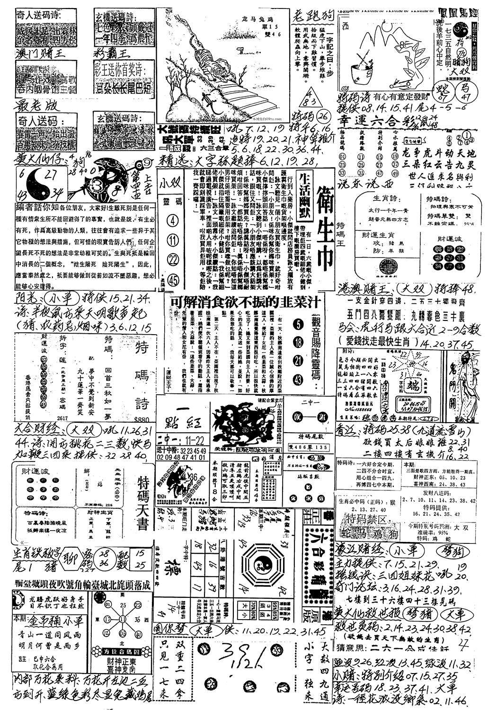 086期新版手写综合资料B(黑白)