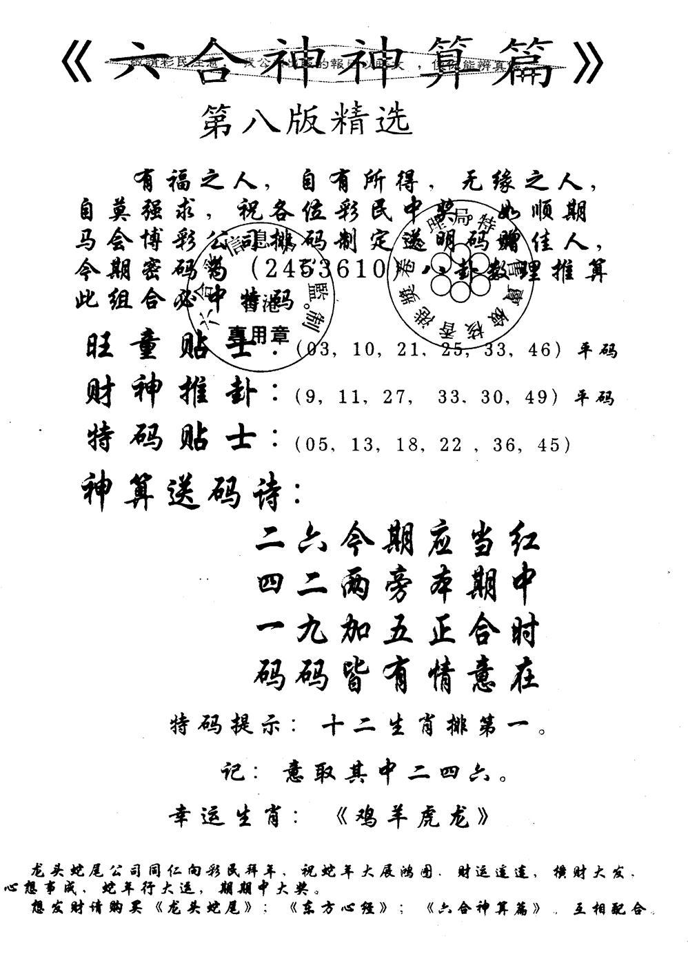 086期十三太保(黑白)