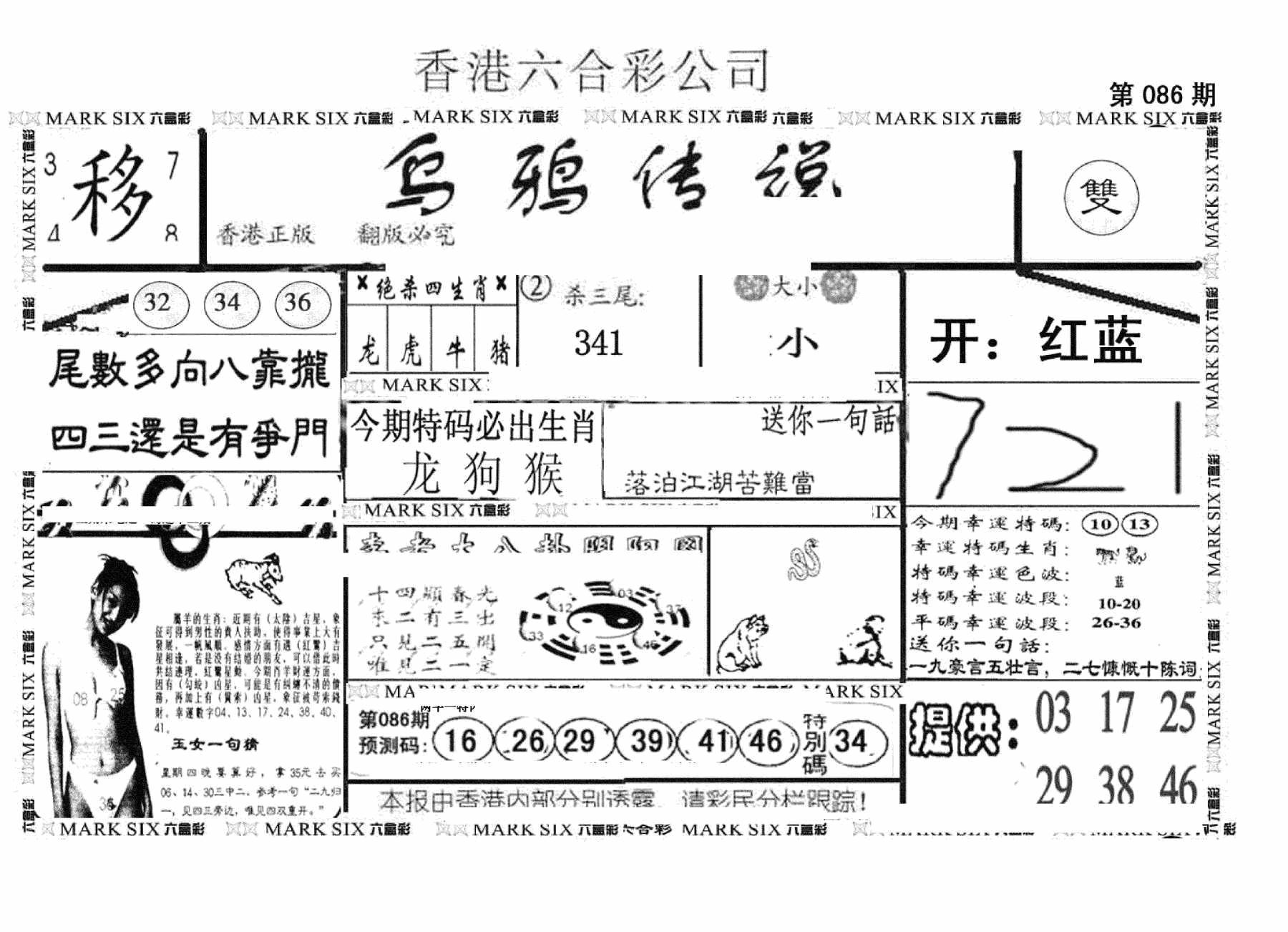 086期另版乌鸦传说(黑白)