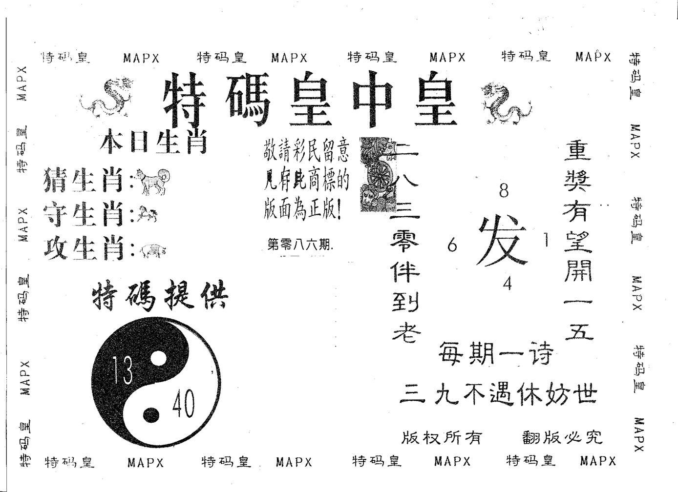 086期皇中皇B(黑白)