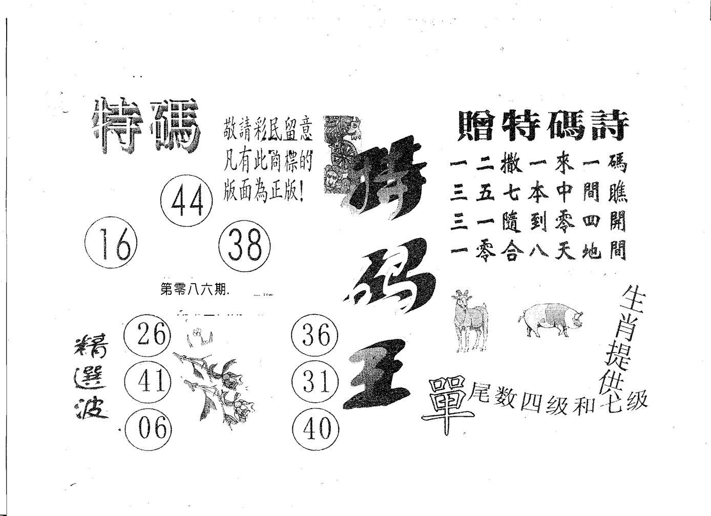 086期特码王A(黑白)