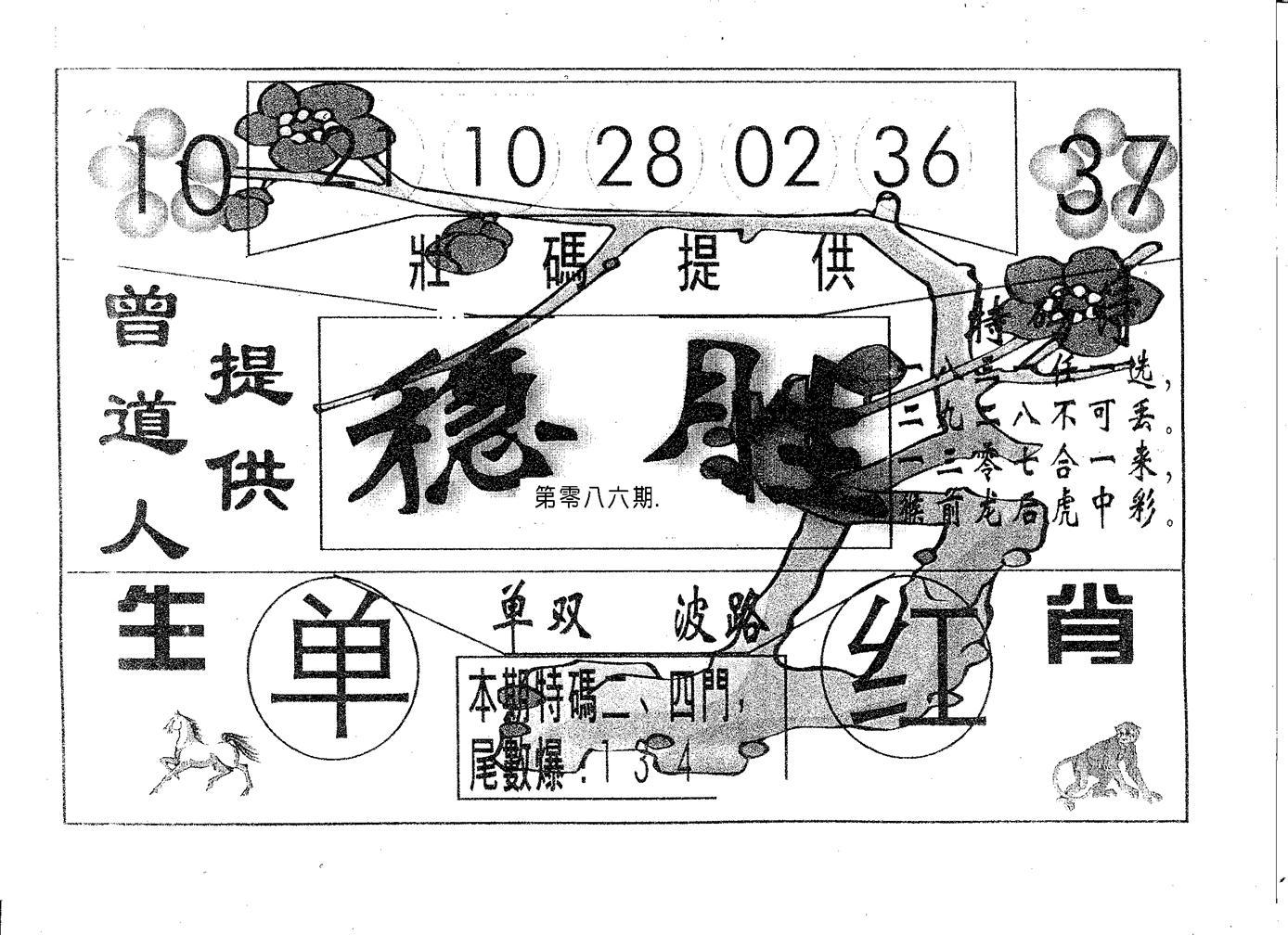 086期稳胜(黑白)