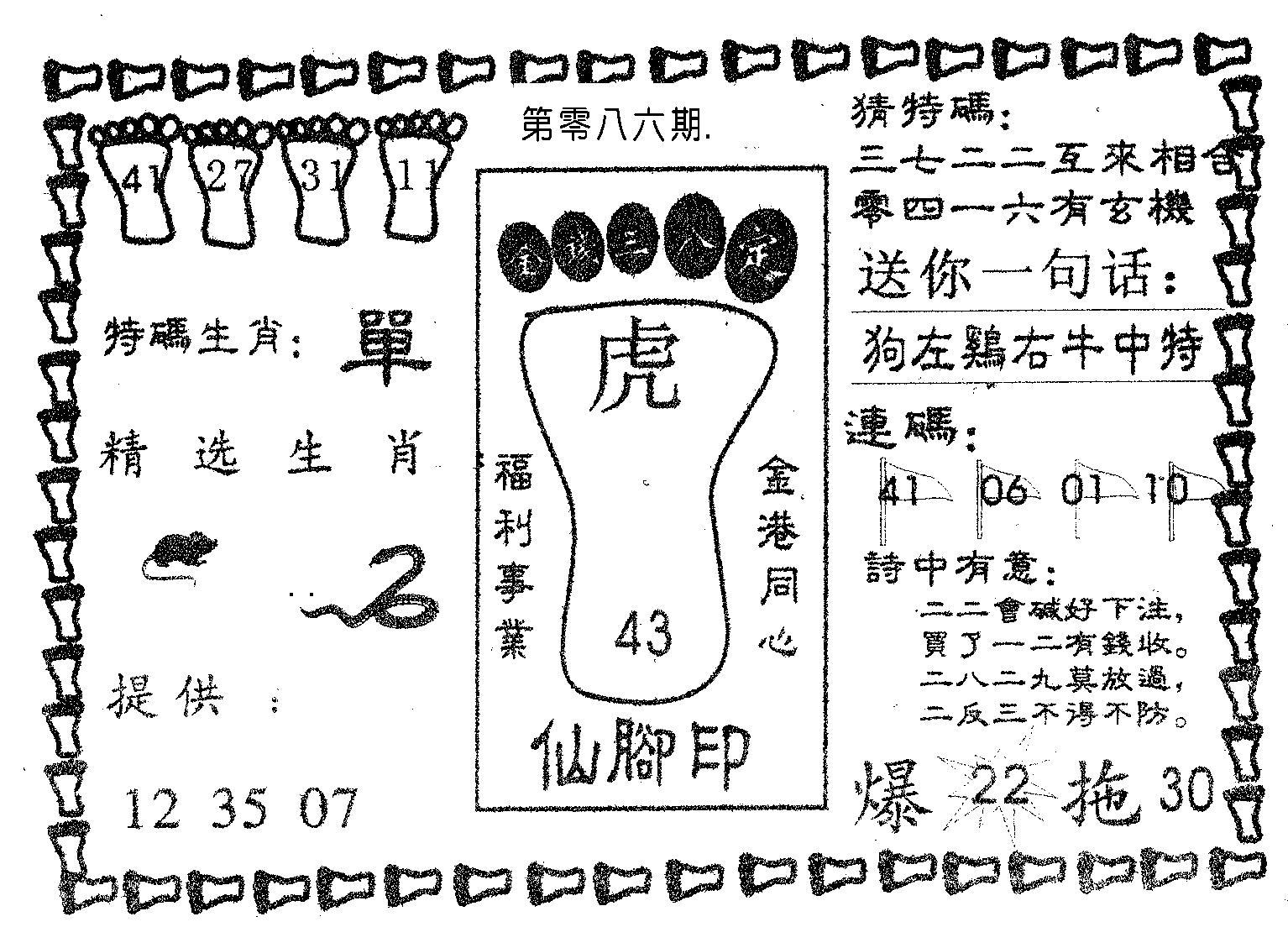 086期仙脚印(黑白)