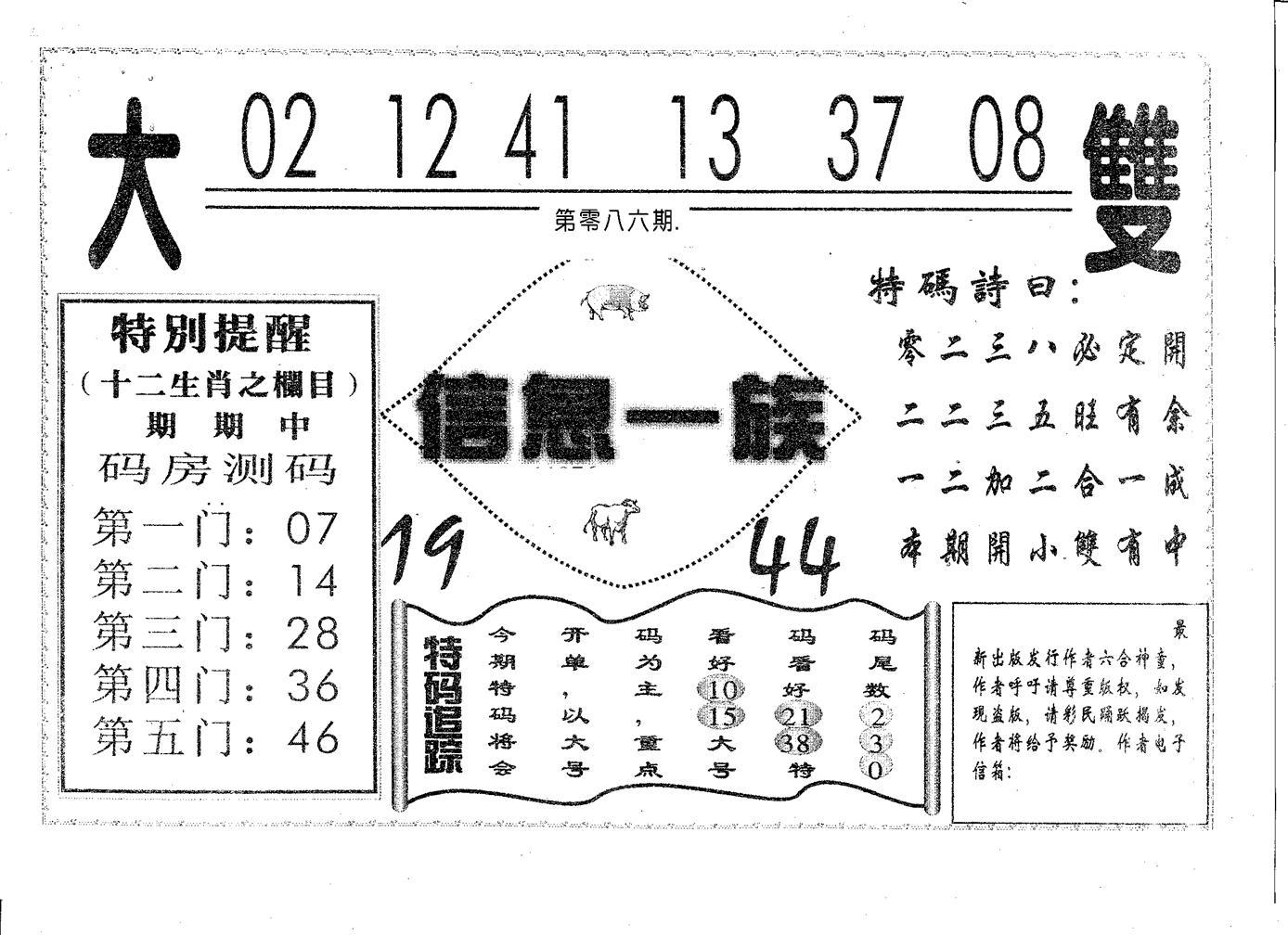 086期信息一族(黑白)