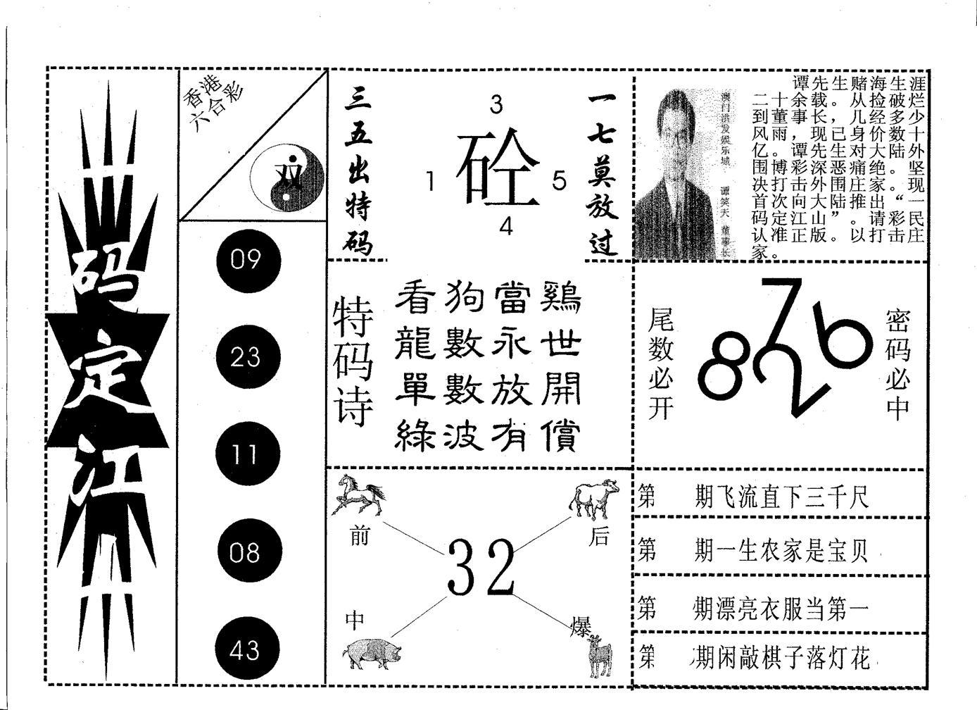 086期一码定江山(黑白)