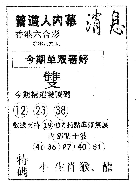 086期内幕消息(黑白)
