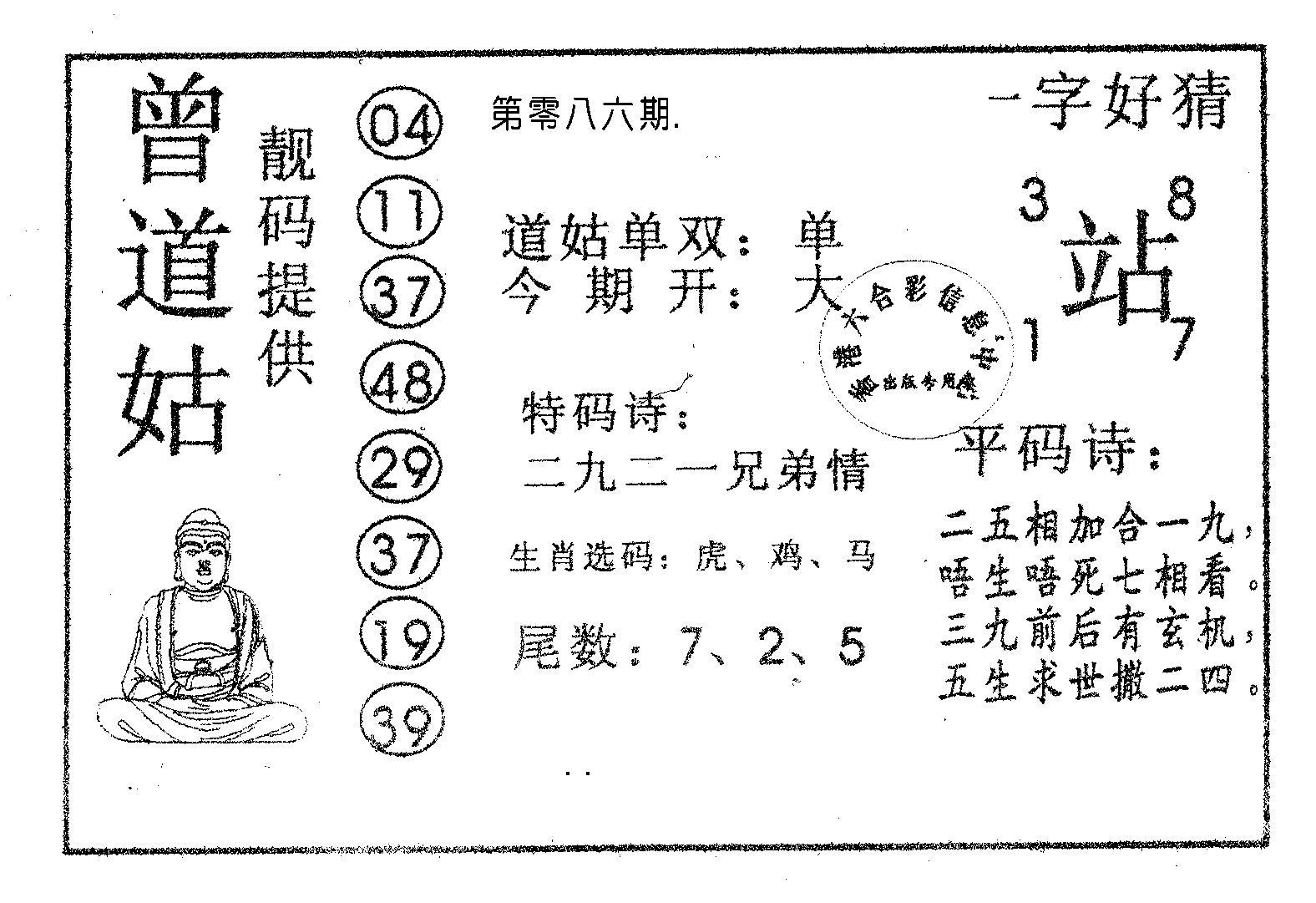 086期曾道姑(黑白)