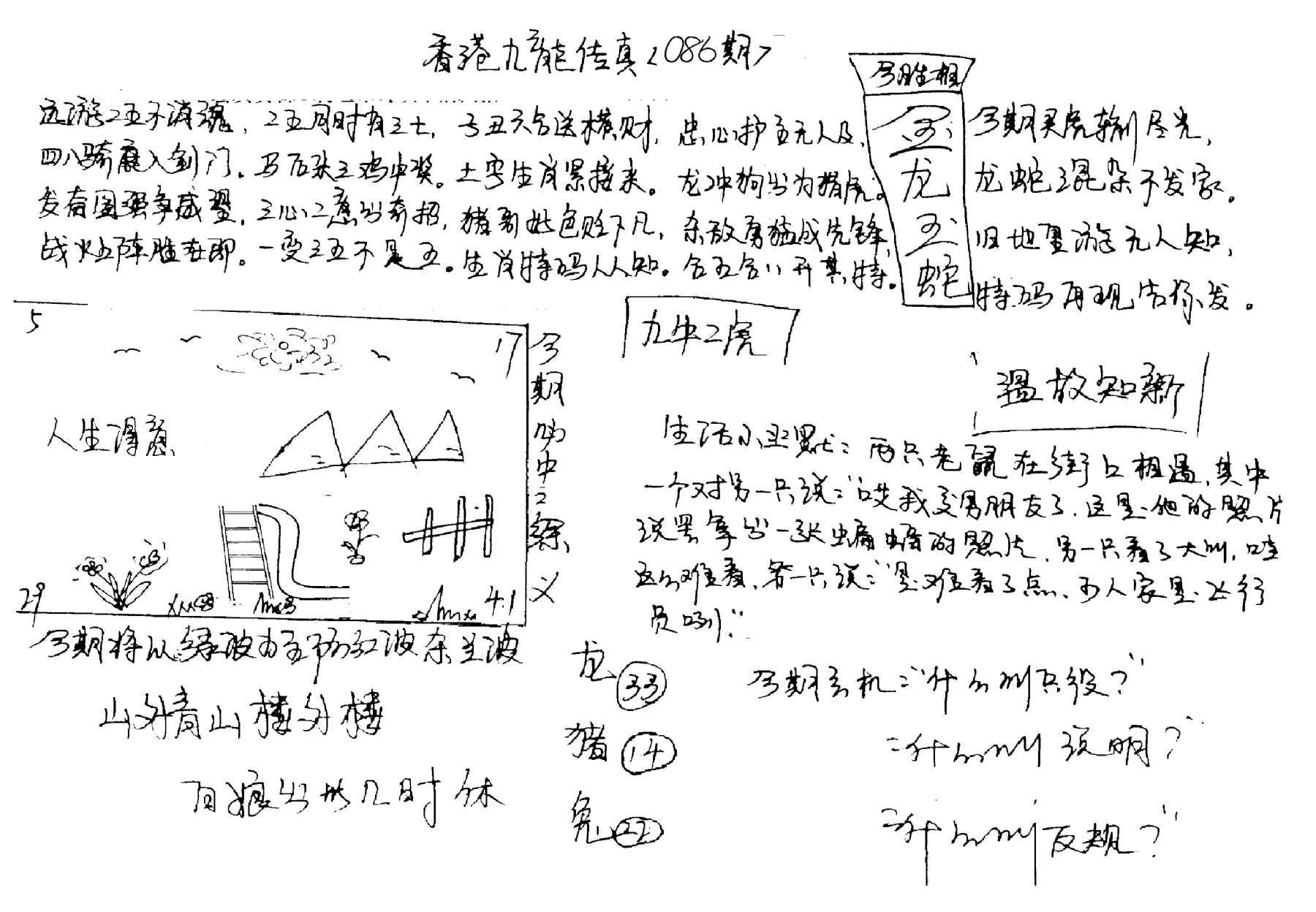 086期手写九龙内幕A(黑白)
