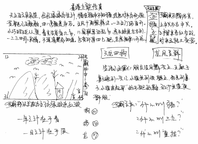 086期手写九龙内幕B(黑白)
