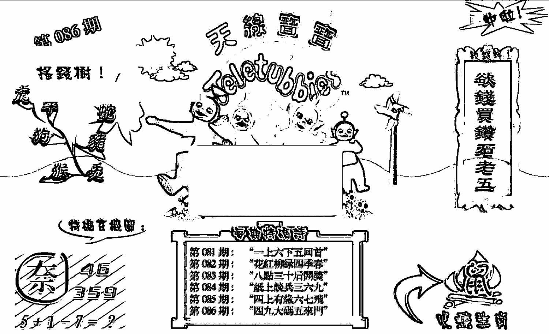 086期天线宝宝B(黑白)