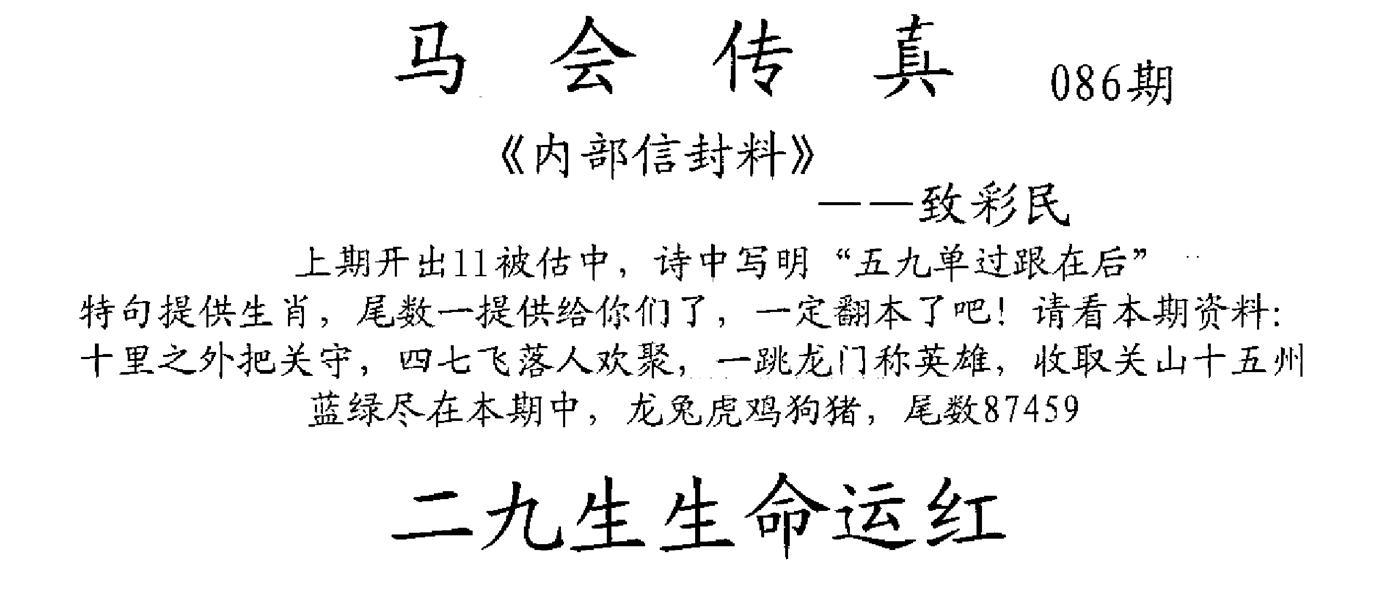 086期马会传真(黑白)