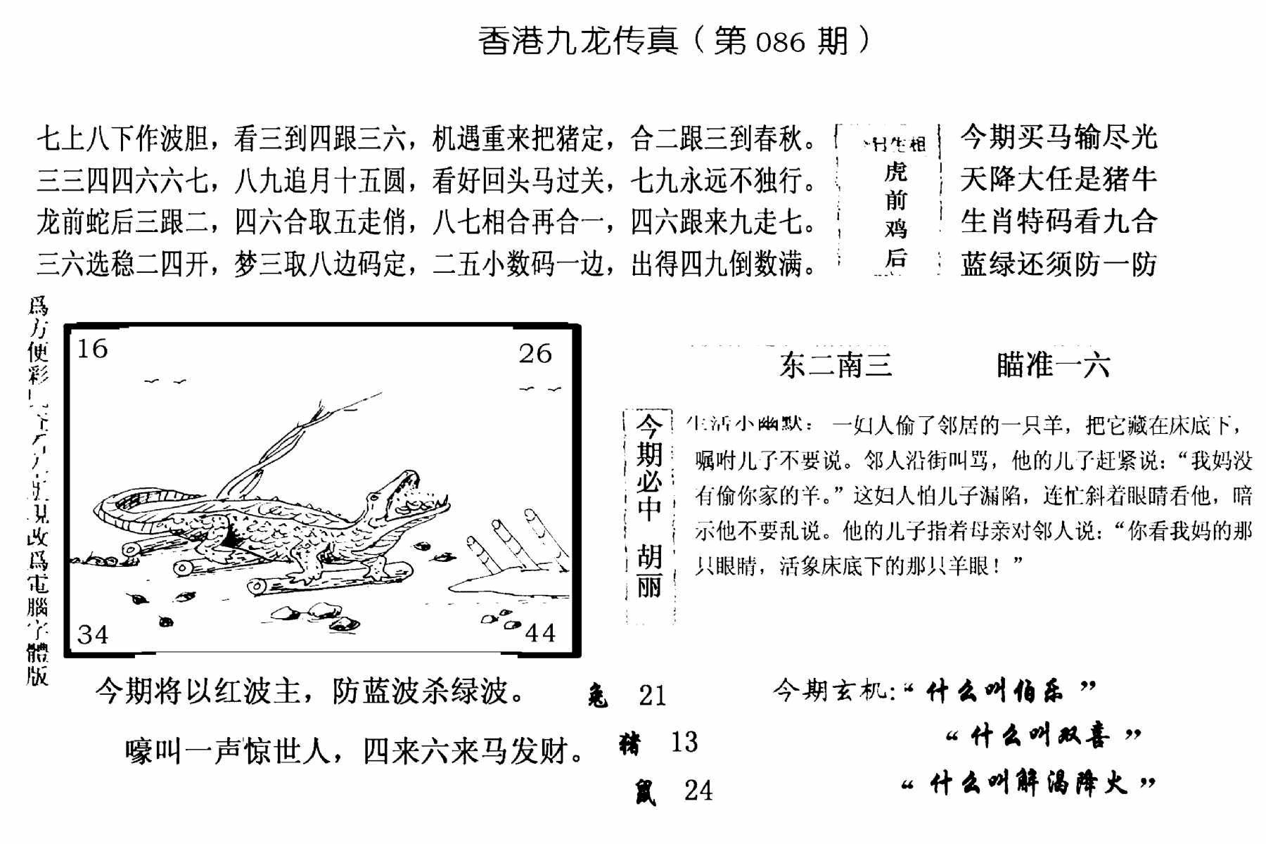 086期手写九龙内幕(电脑版)(黑白)