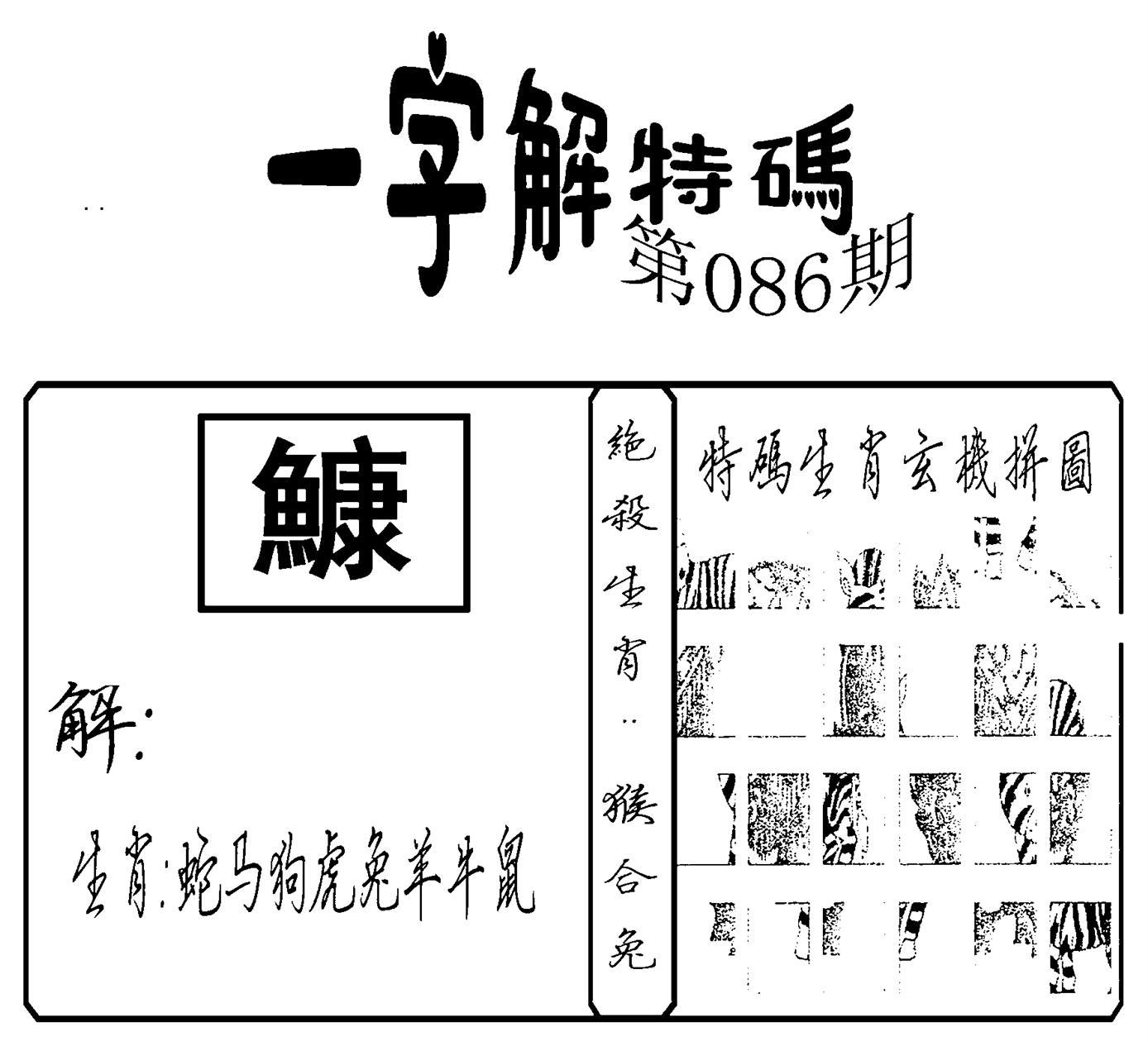 086期一字解特码(新)(黑白)