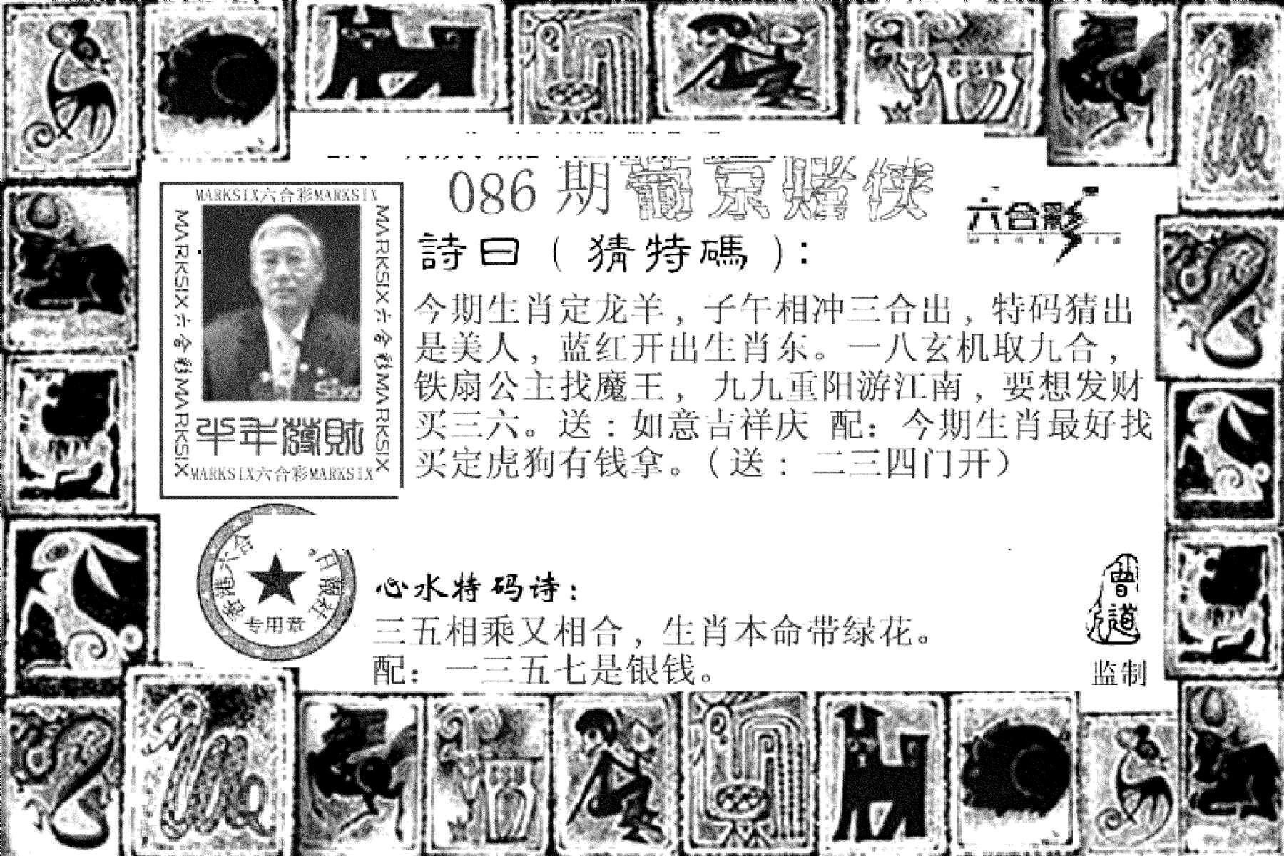 086期葡京赌侠(新)(黑白)