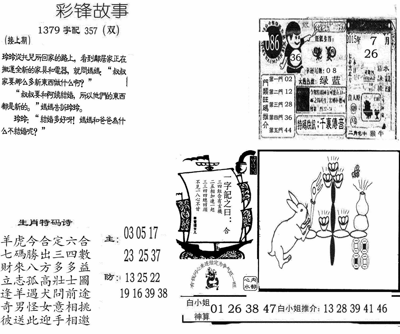 086期彩锋故事(黑白)