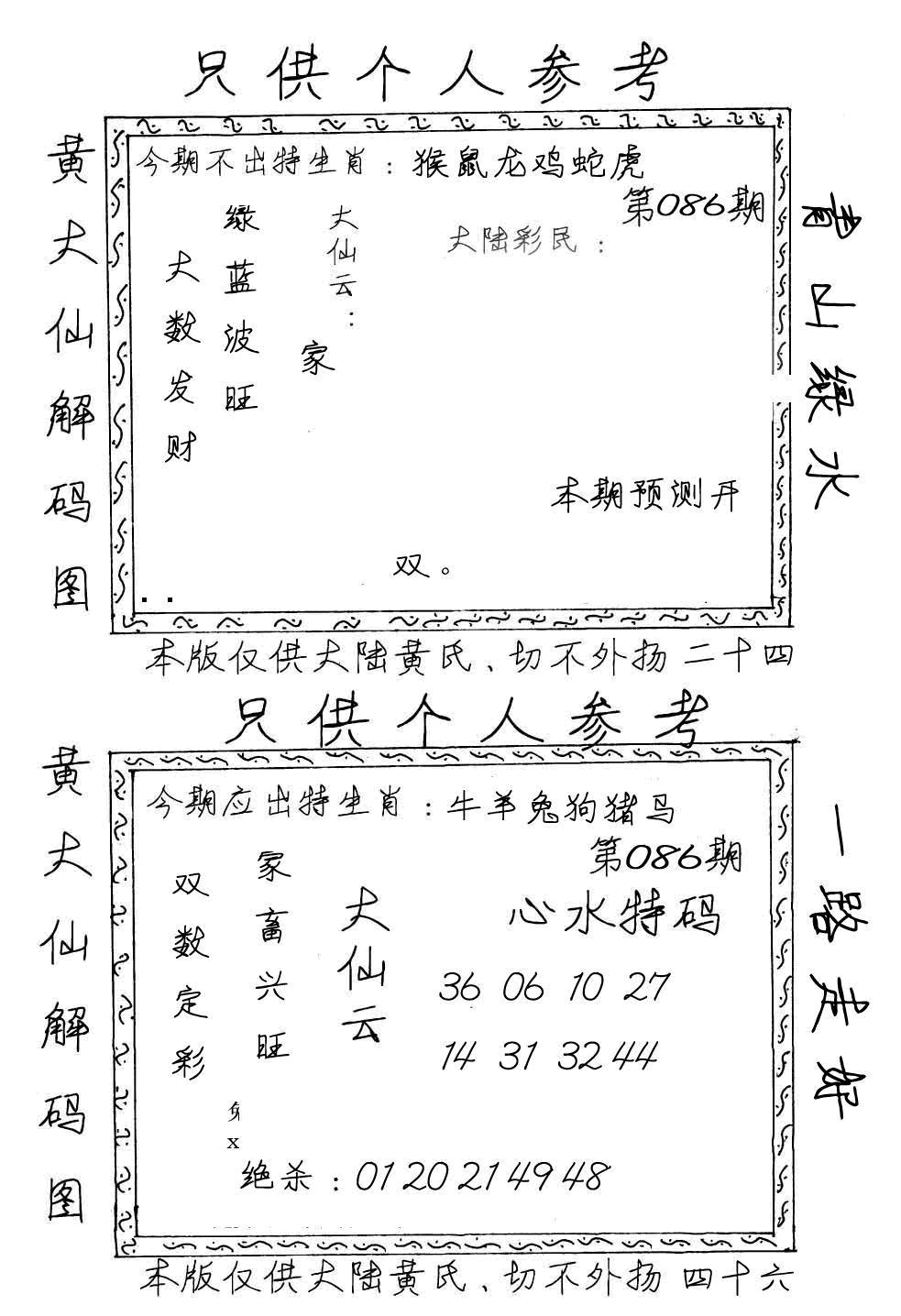 086期黄大仙梅花解码图(手写版)(黑白)