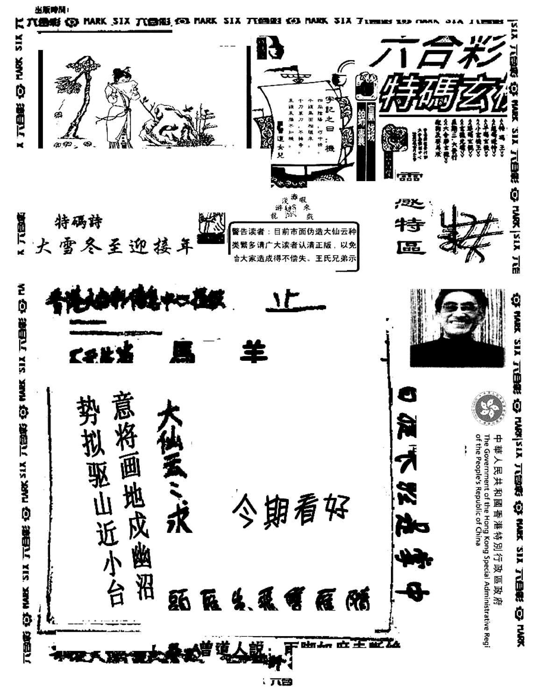 086期大仙云来料(黑白)