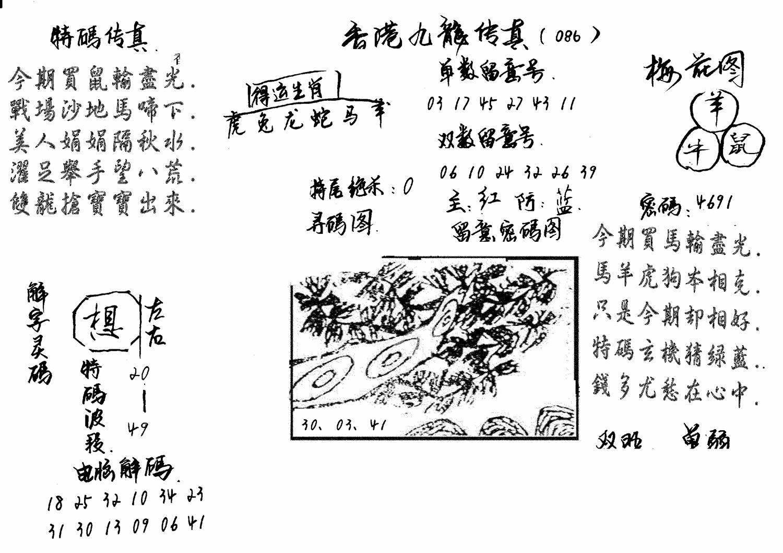 086期特码传真梅花图(手写版)(黑白)