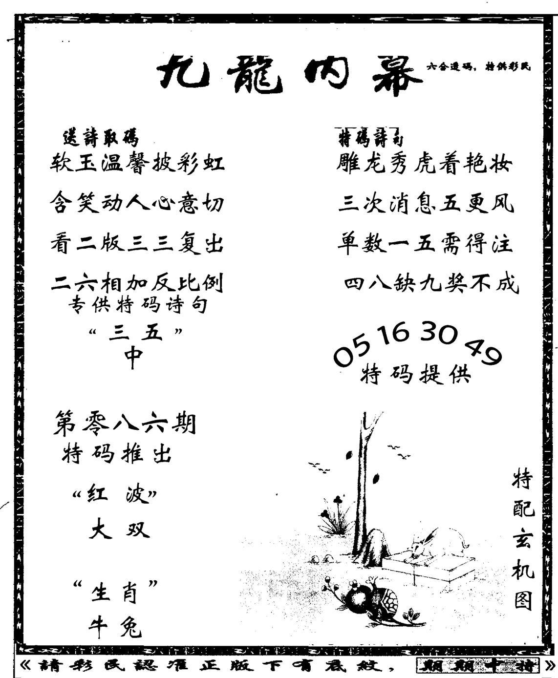 086期老九龙内幕(黑白)