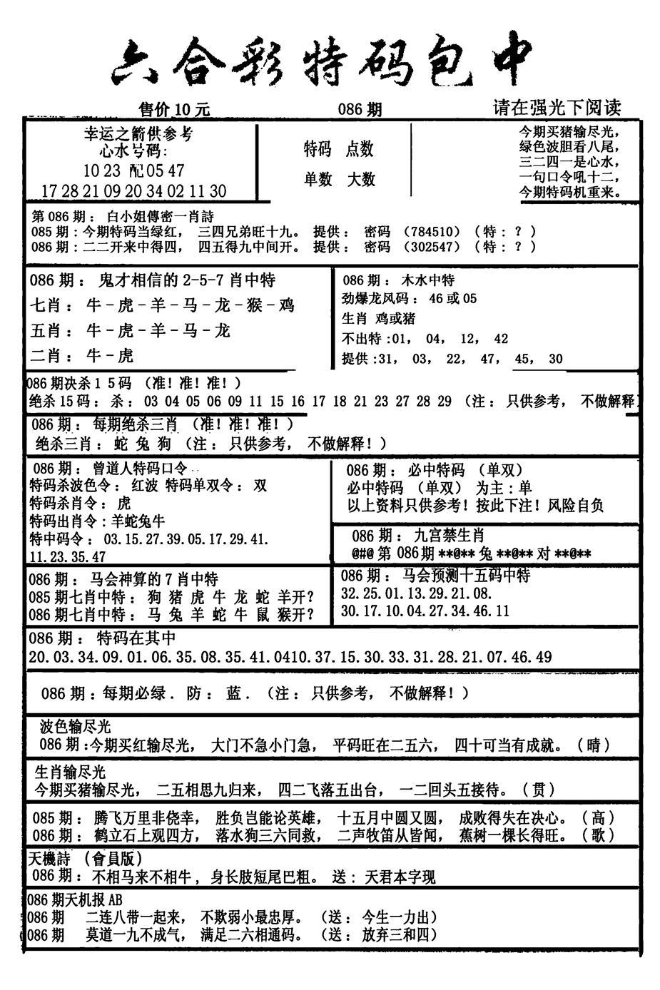 086期六合彩特码包中(黑白)
