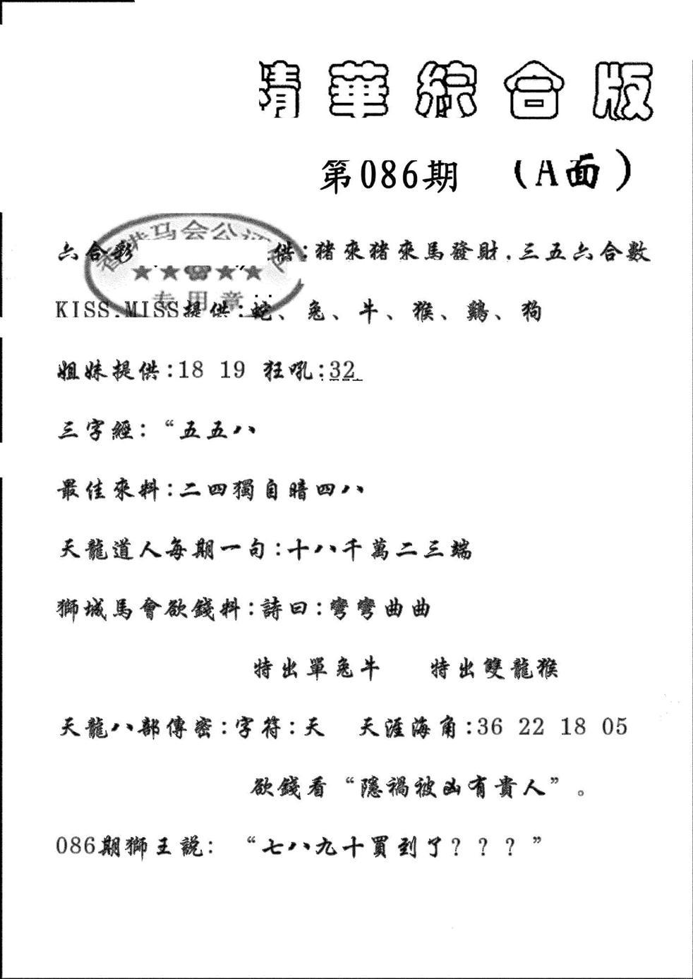 086期精华综合A(黑白)