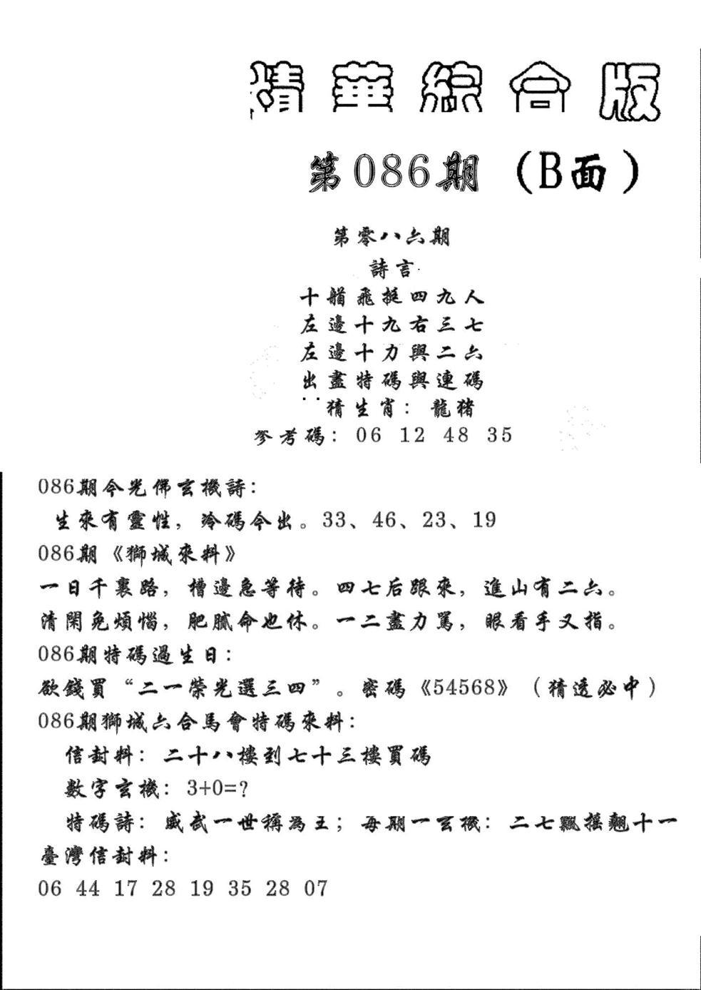 086期精华综合B(黑白)