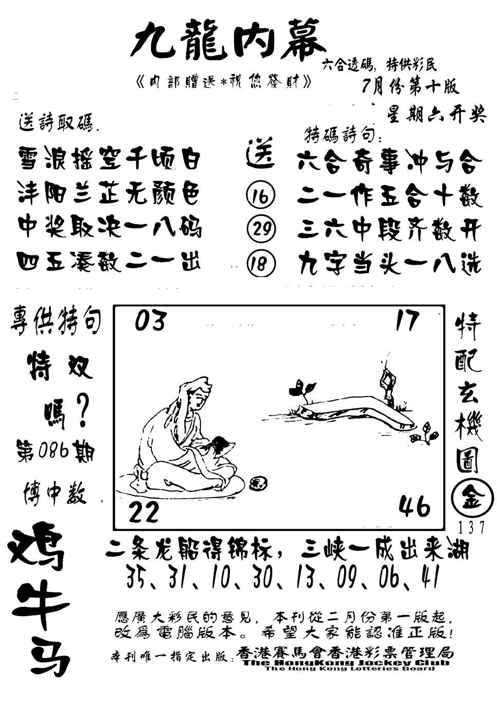 086期香港九龙传真-2(黑白)
