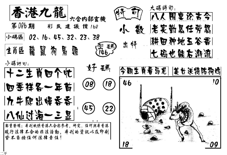086期香港九龙传真-4(黑白)