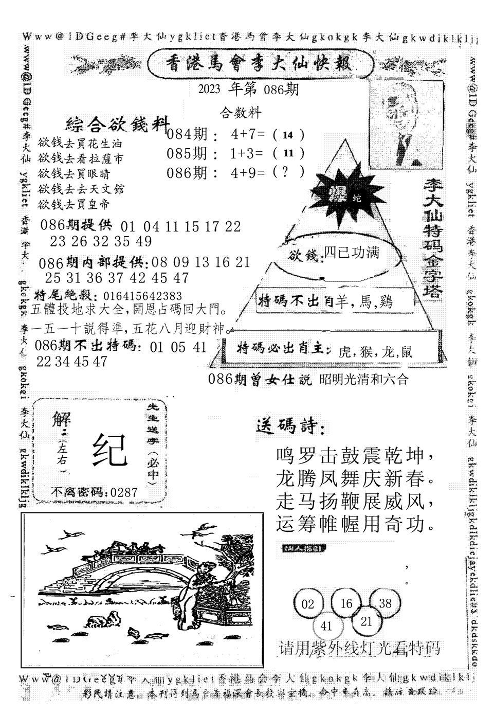 086期另版李大仙快报(黑白)