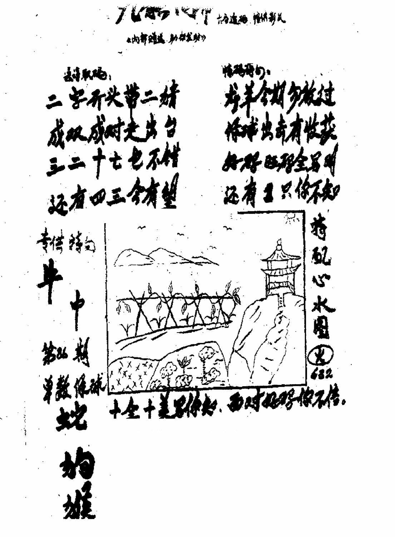 086期香港九龙传真3(手写版)(黑白)