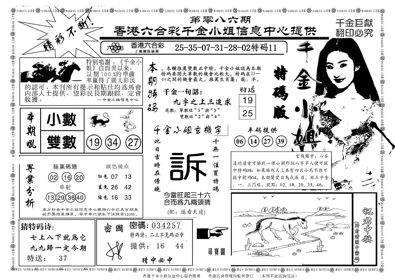 086期千金小姐A(新)(黑白)