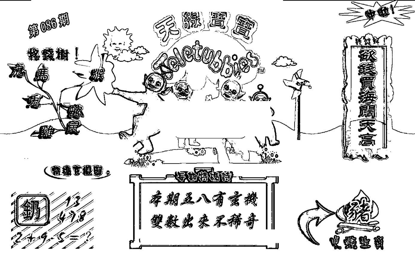 086期天线宝宝┥-A(黑白)