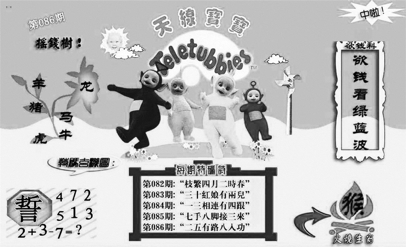 086期天线宝宝┥-C(黑白)