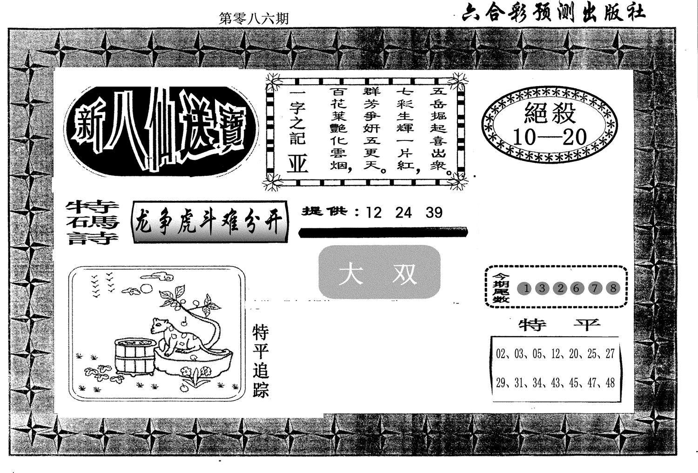 086期新八仙(黑白)