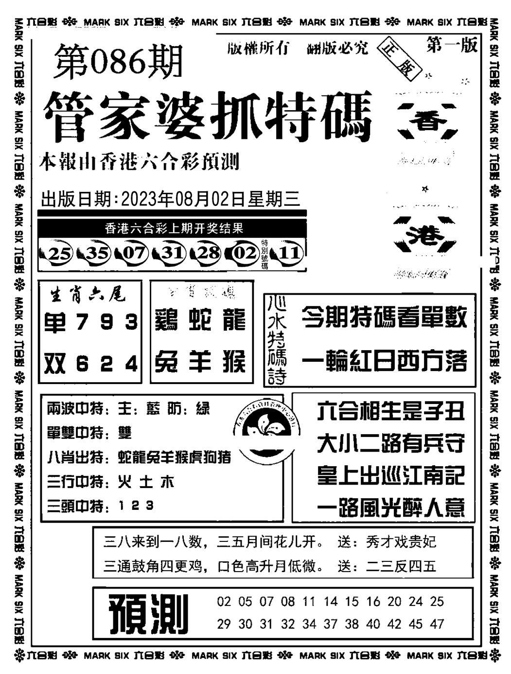 086期管家婆抓特码A(正版)(黑白)