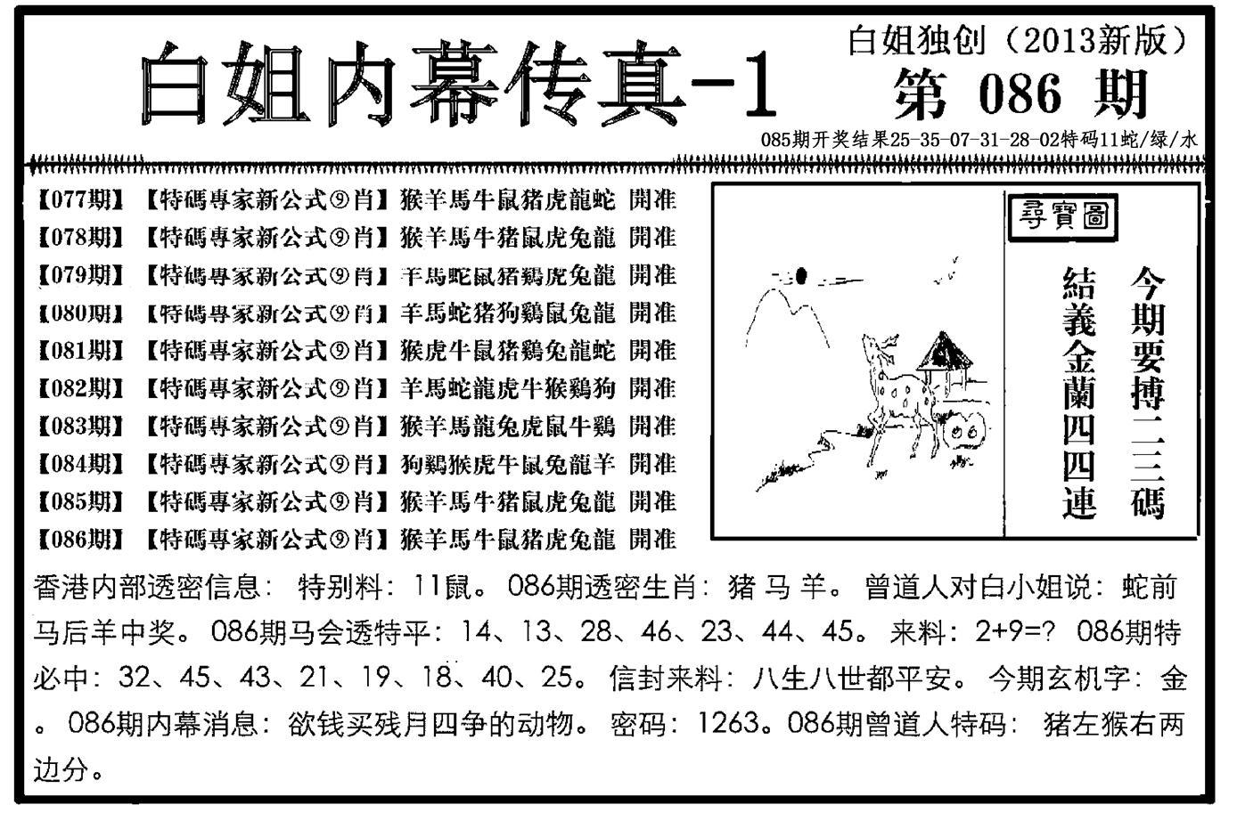 086期白姐内幕传真-1(黑白)