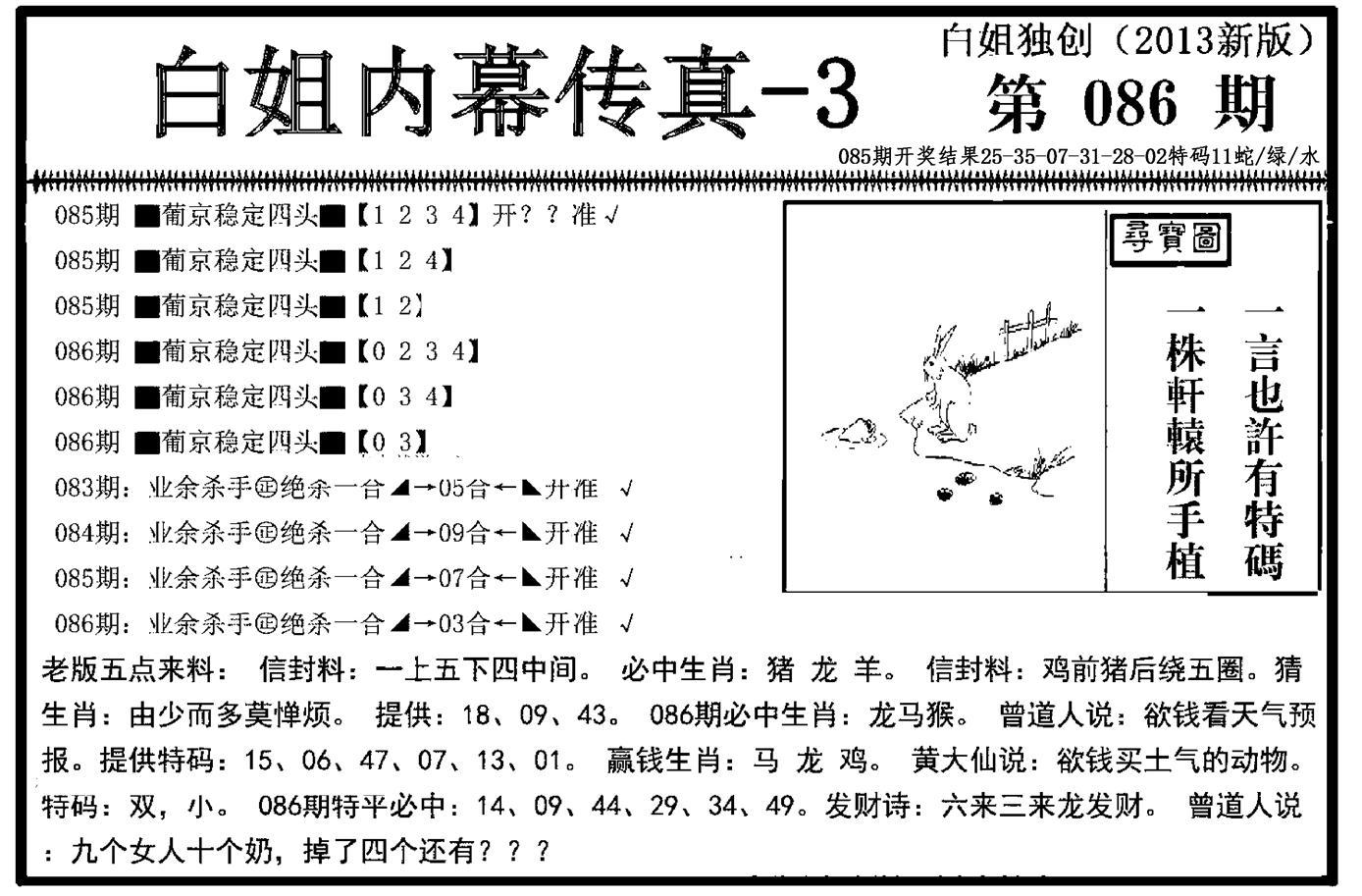 086期白姐内幕传真-3(黑白)
