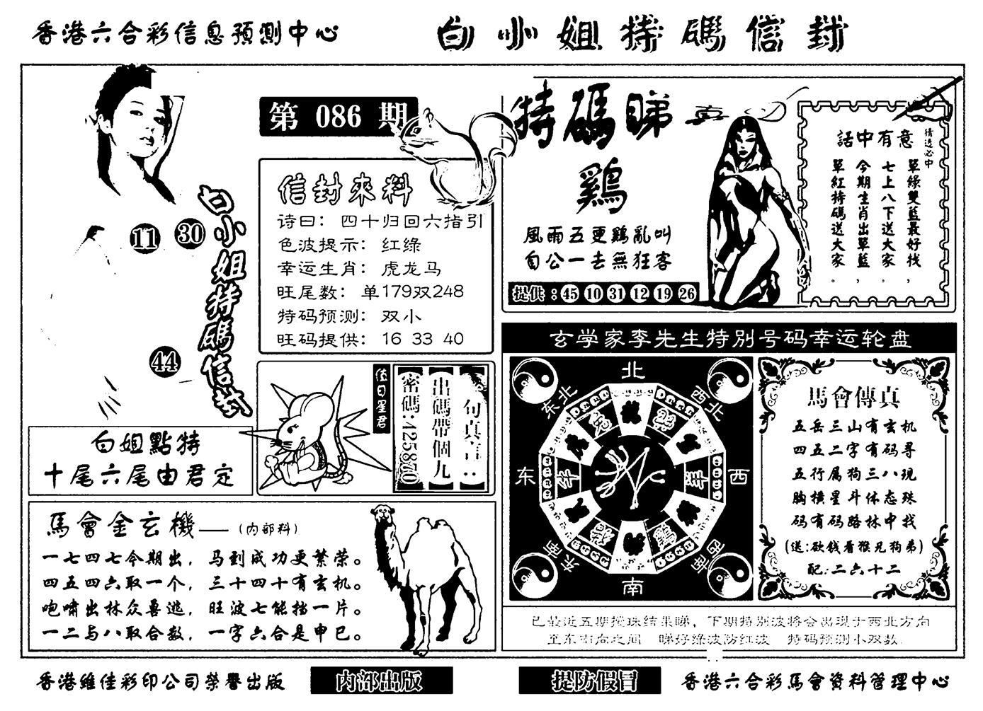 086期白小姐特码信封(新)(黑白)
