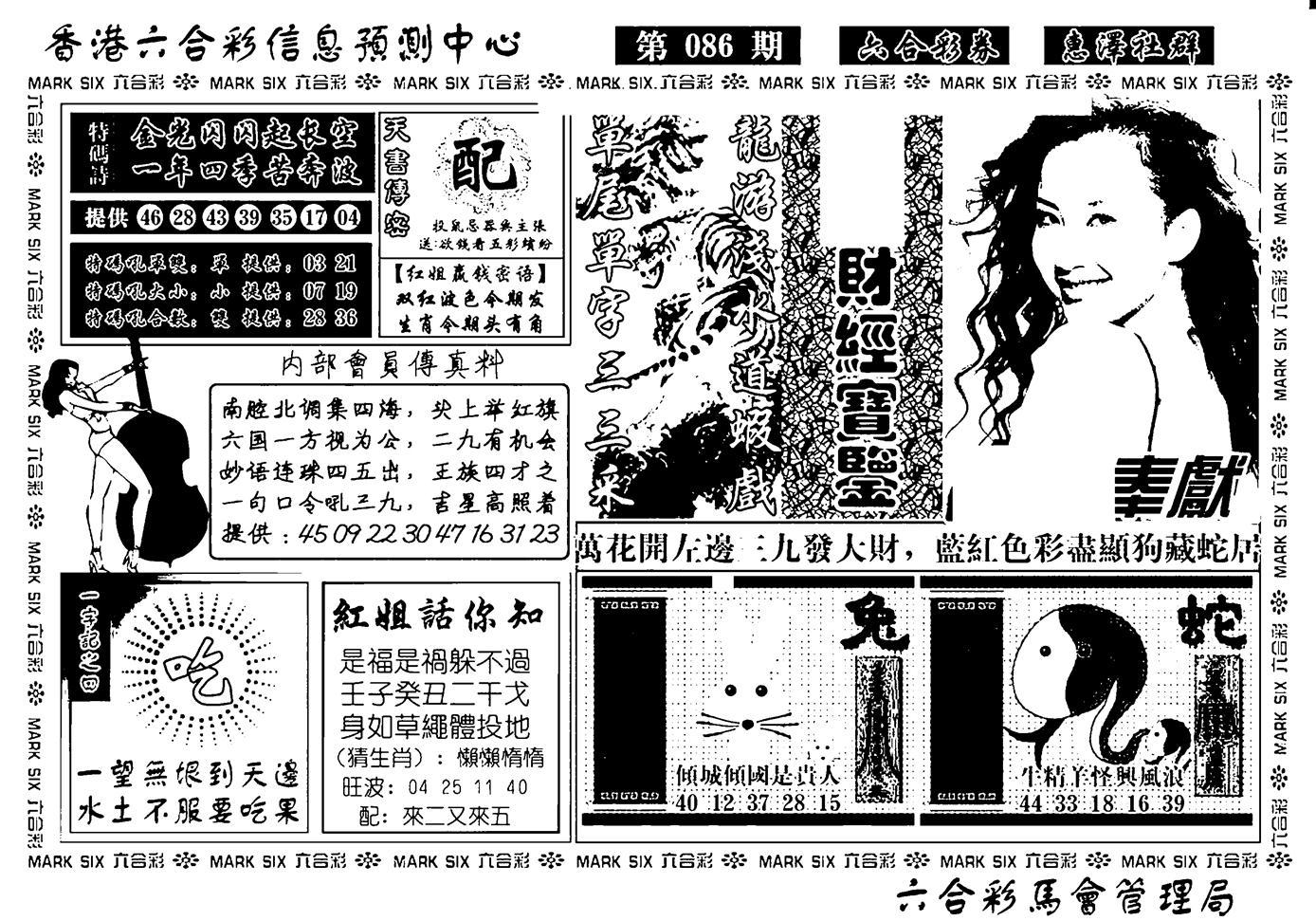 086期诸葛财经宝鉴(新)(黑白)