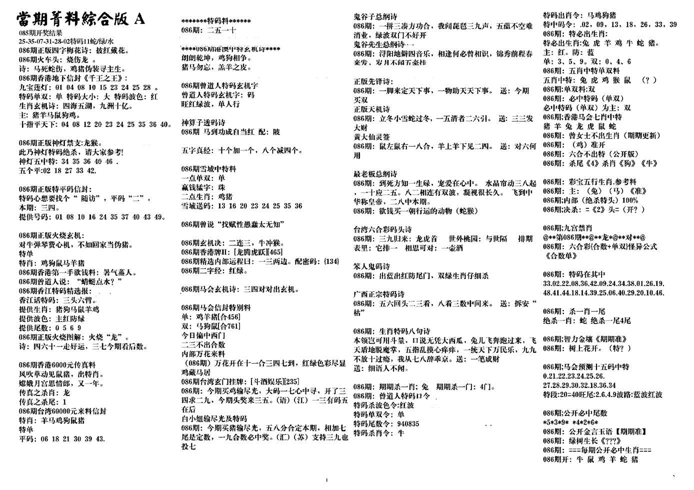 086期投资指南(黑白)