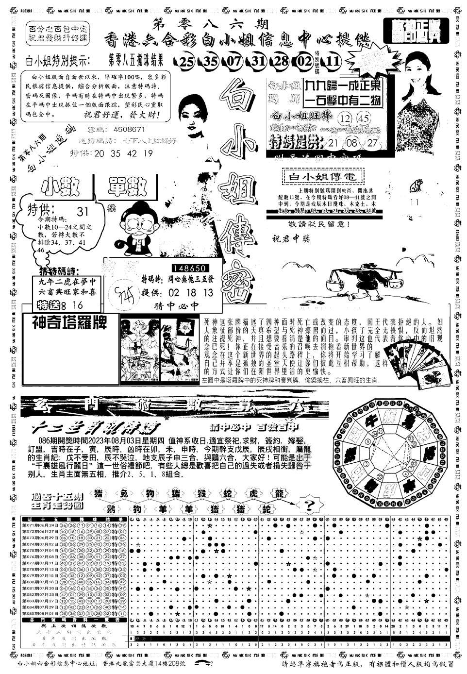 086期新版白小姐祺袍A(黑白)