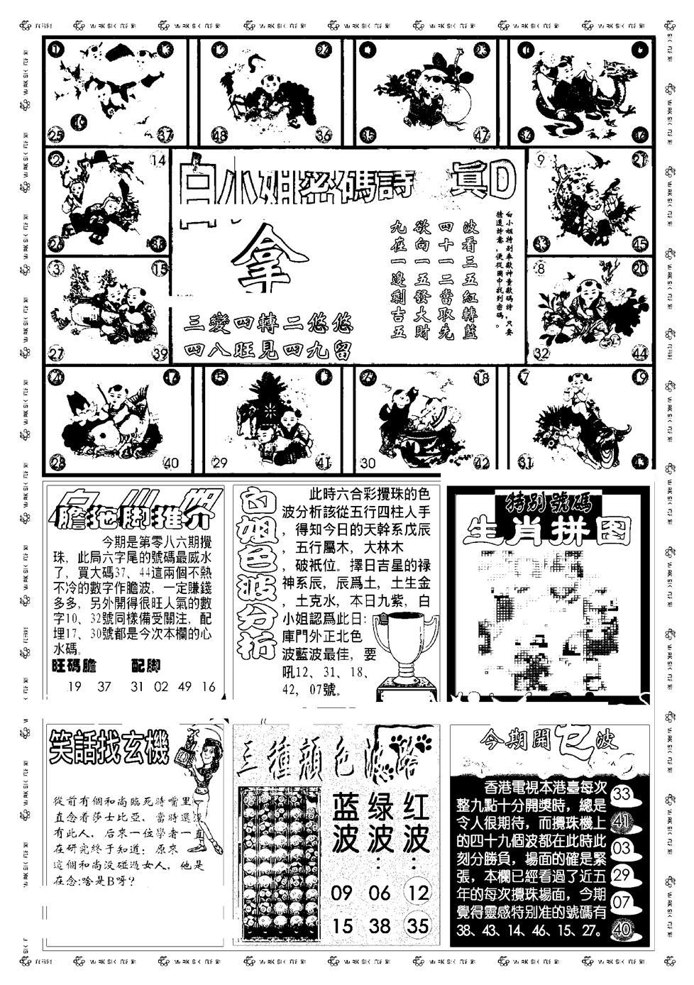 086期新版白小姐祺袍B(黑白)