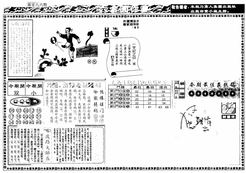086期新版六合圆你梦A(黑白)