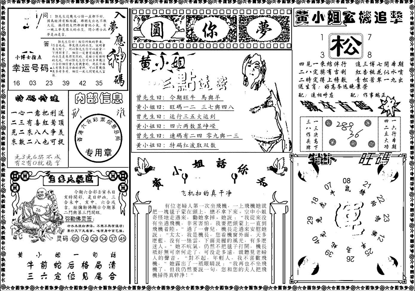 086期新版六合圆你梦B(黑白)