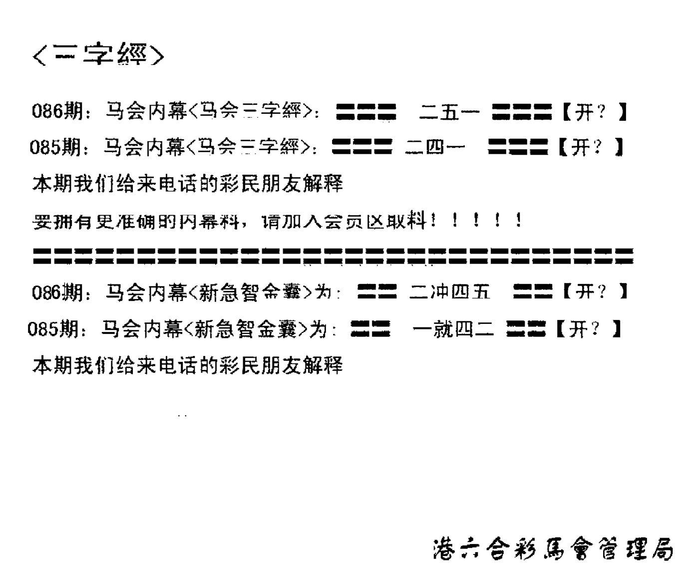 086期电脑版(早版)(黑白)