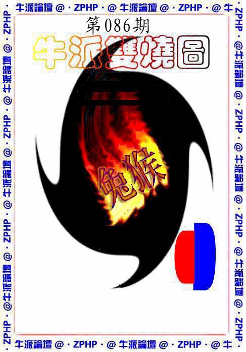 086期牛派系列1(黑白)